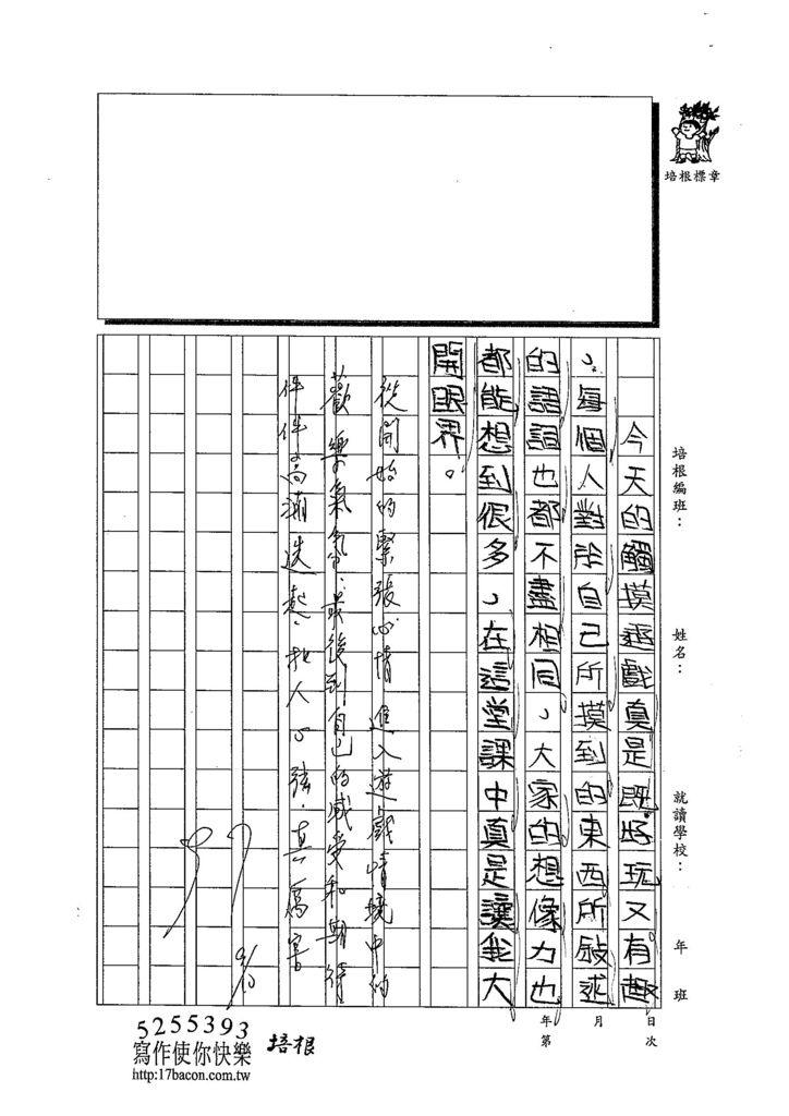 103WI201江宜軒 (3)