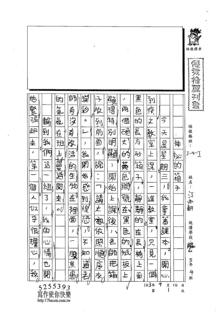 103WI201江承軒 (1)