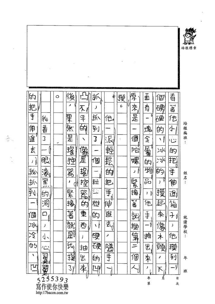 103WI201江承軒 (2)