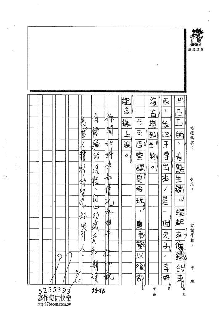 103WI201江承軒 (3)