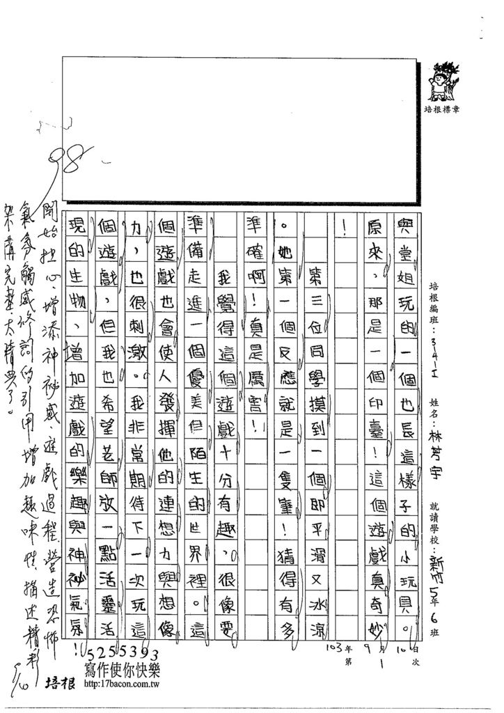 103WI201林芳宇 (3)
