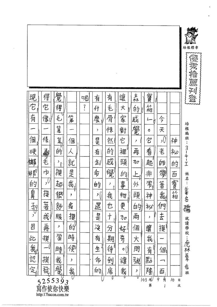 103WI201姜名孺 (1)