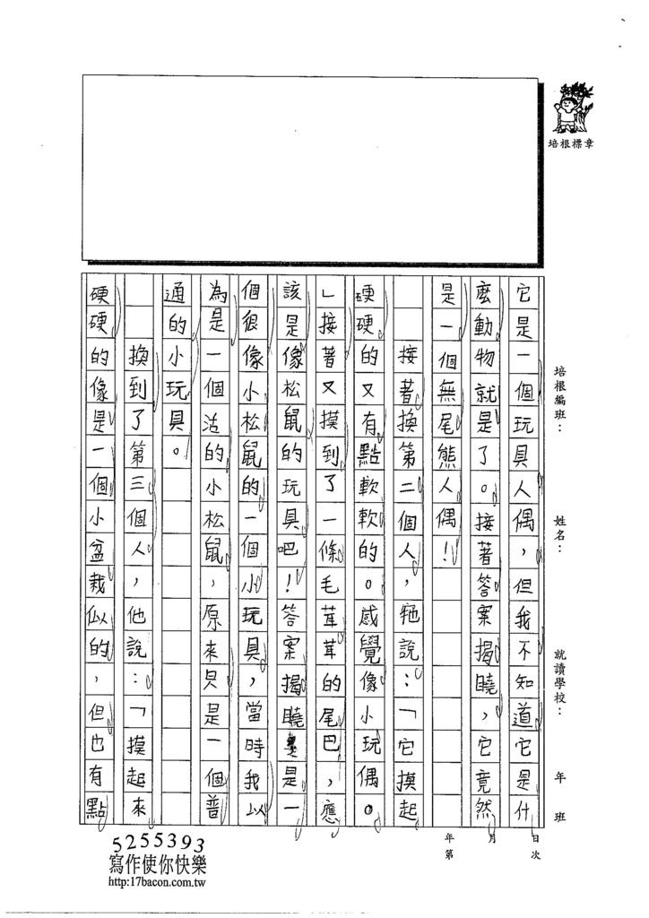 103WI201姜名孺 (2)