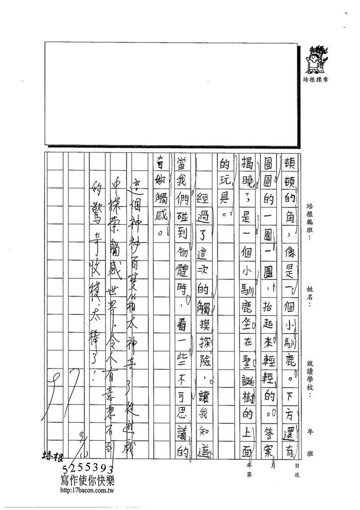 103WI201姜名孺 (3)