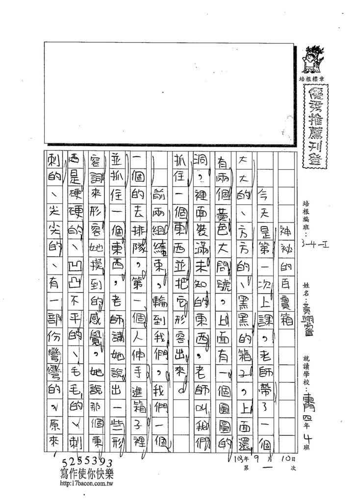 103WI201黃翊睿 (1)