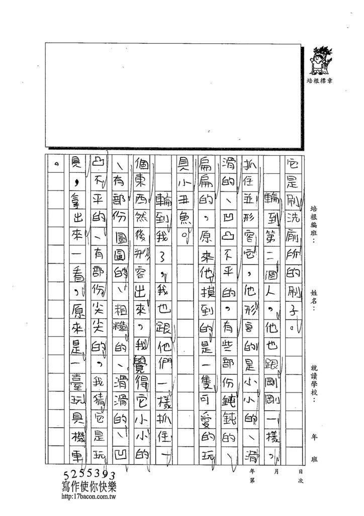 103WI201黃翊睿 (2)