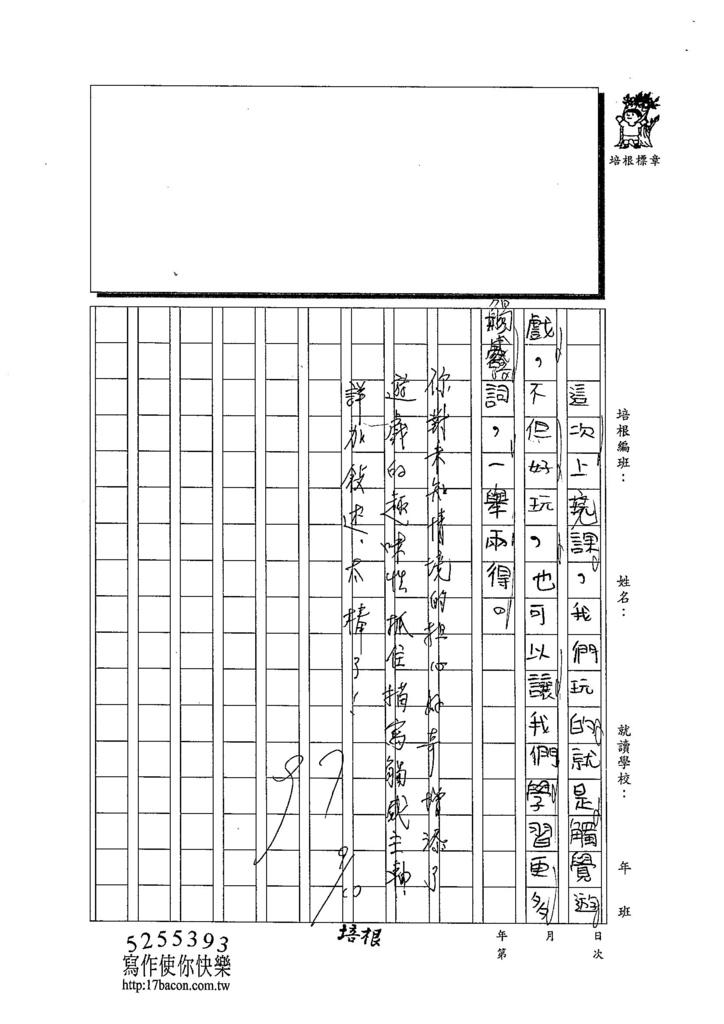 103WI201黃翊睿 (3)
