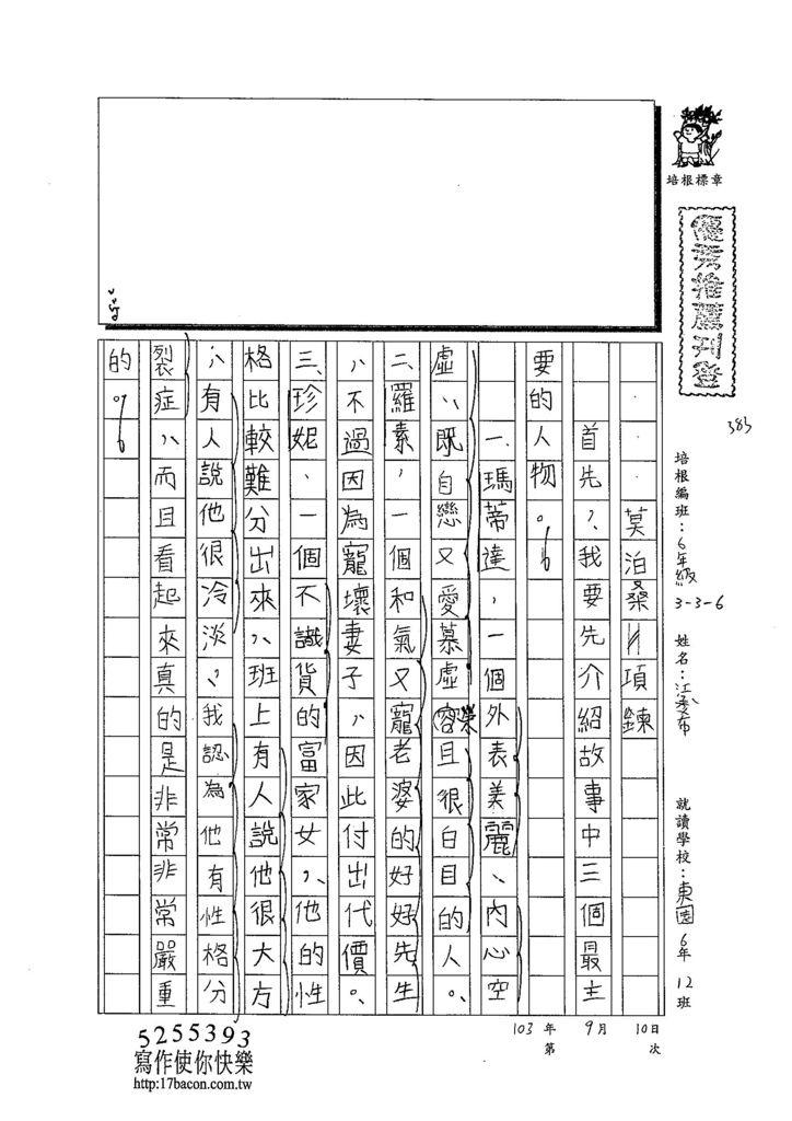 103W6201江承希 (1)