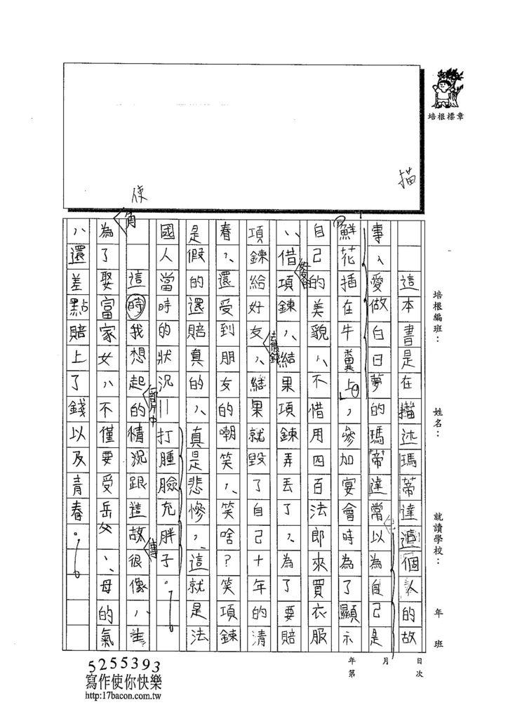103W6201江承希 (2)