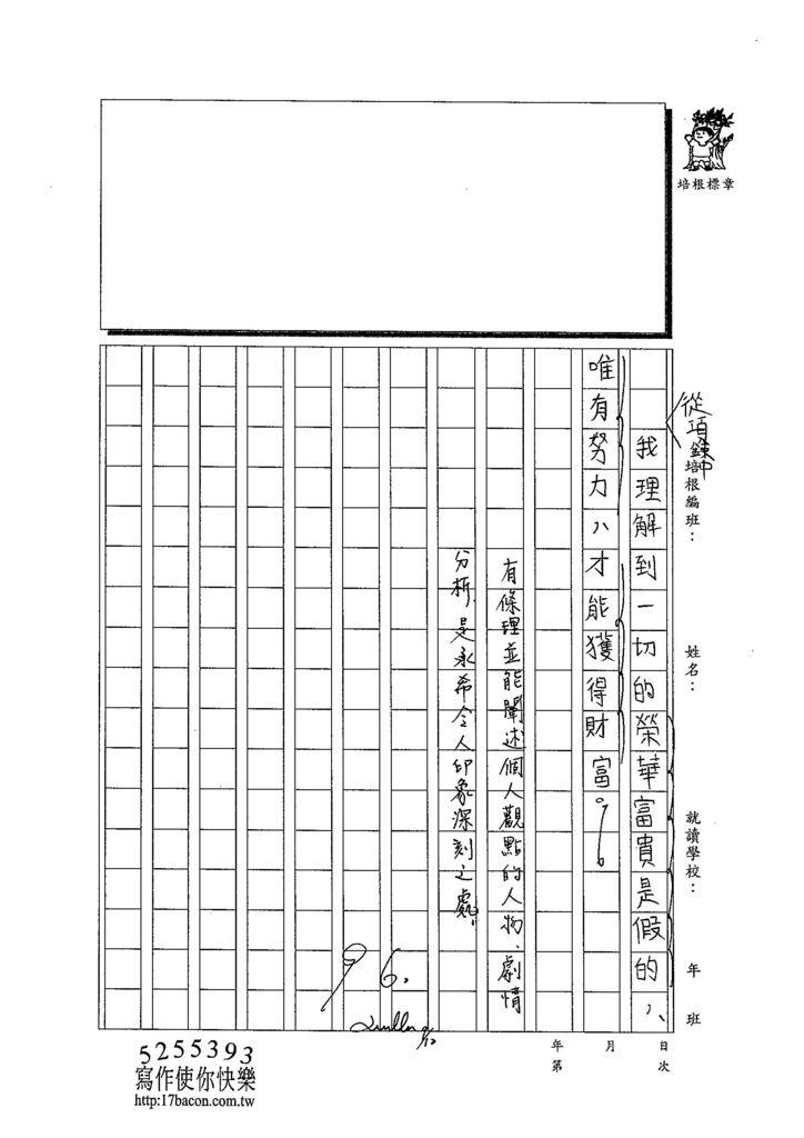 103W6201江承希 (3)