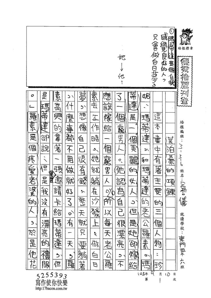 103W6201呂哲儀 (1)