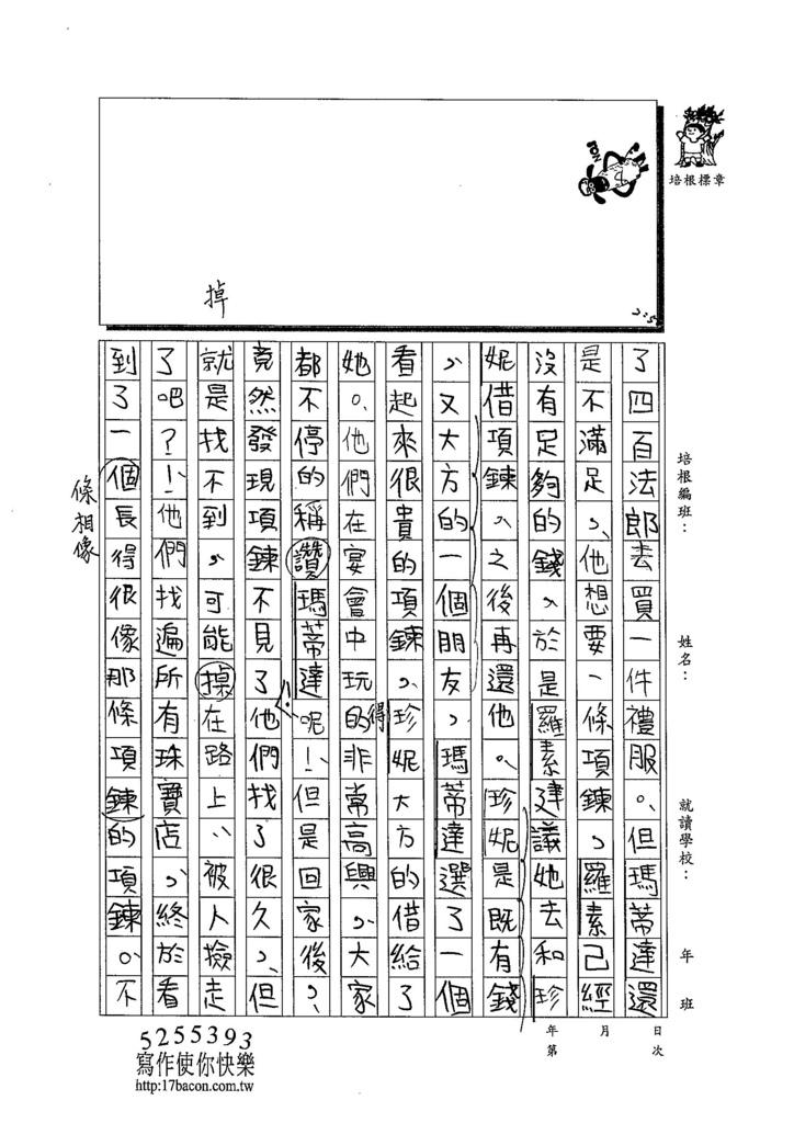 103W6201呂哲儀 (2)