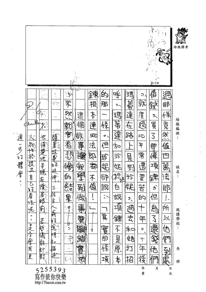 103W6201呂哲儀 (3)