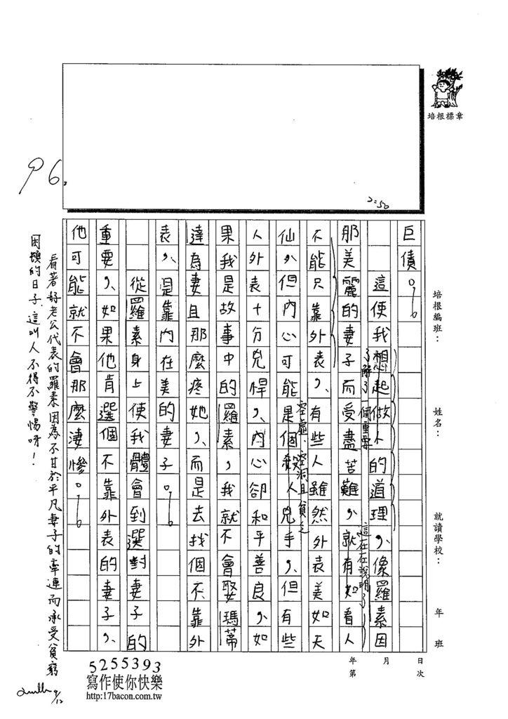 103W6201張峻睿 (2)