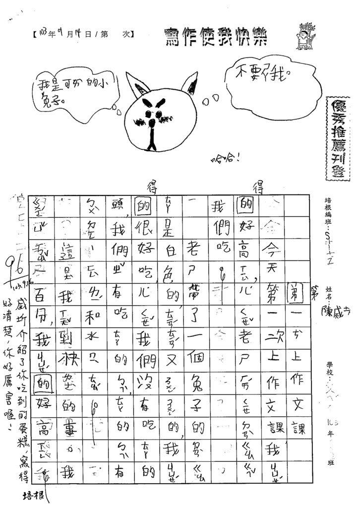 103W2201陳威圻
