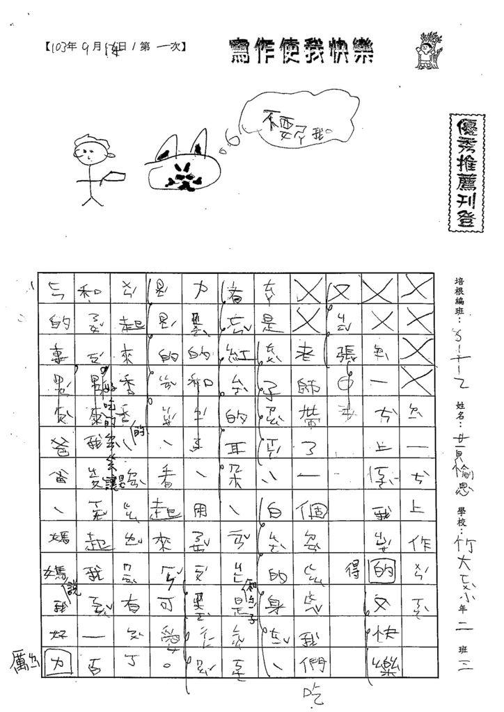 103W2201黃愉恩 (1)