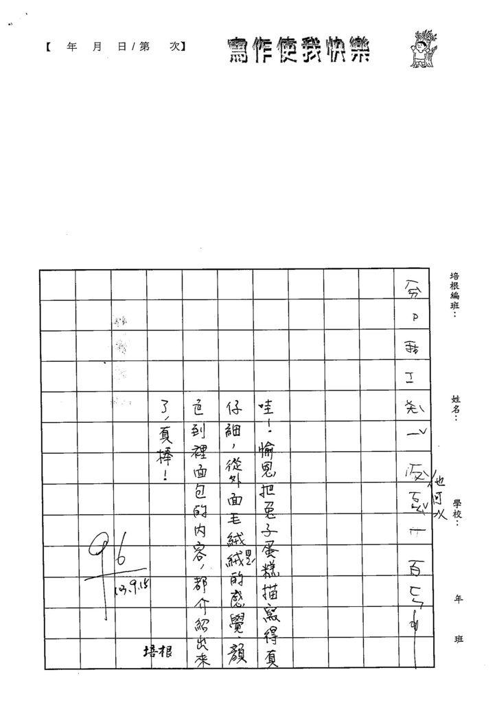 103W2201黃愉恩 (2)