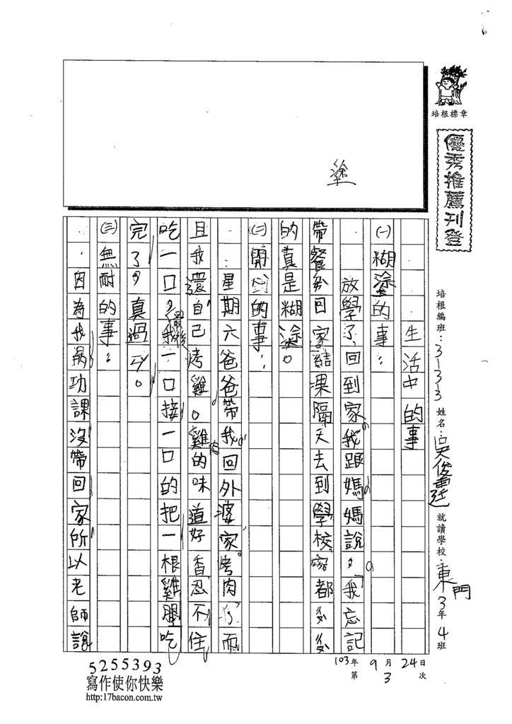 103W3203吳俊霆 (1)