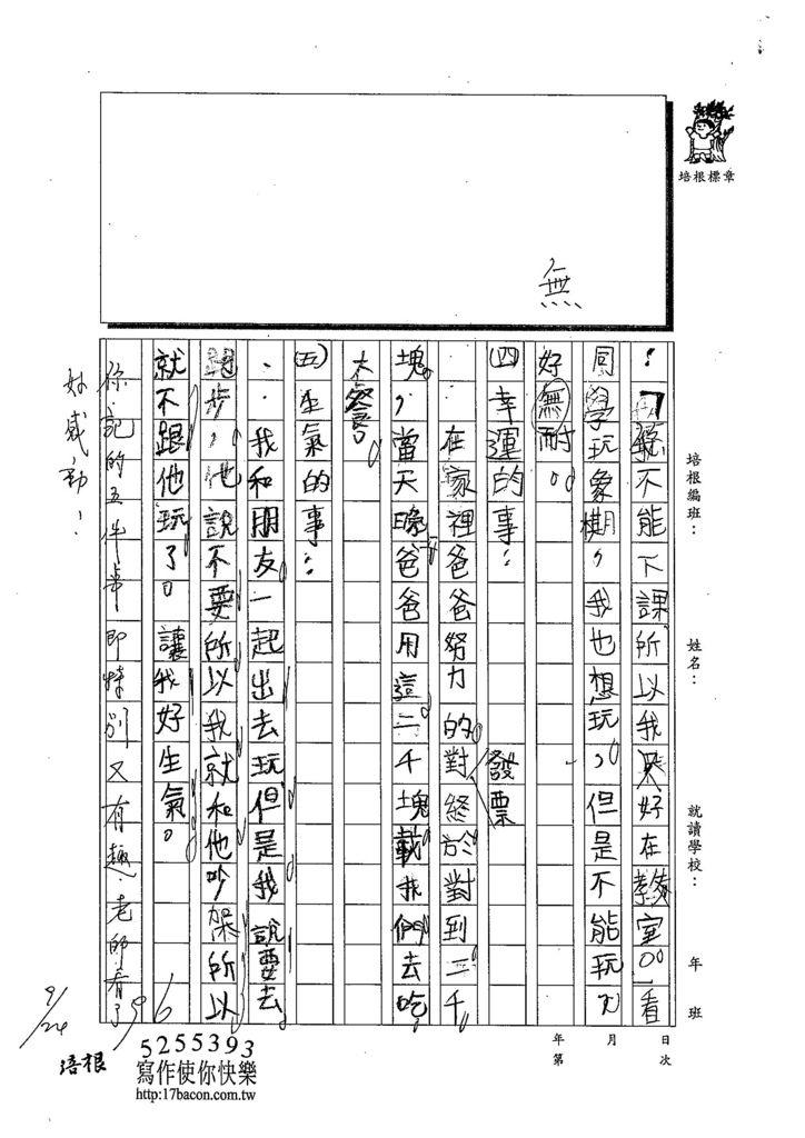 103W3203吳俊霆 (2)