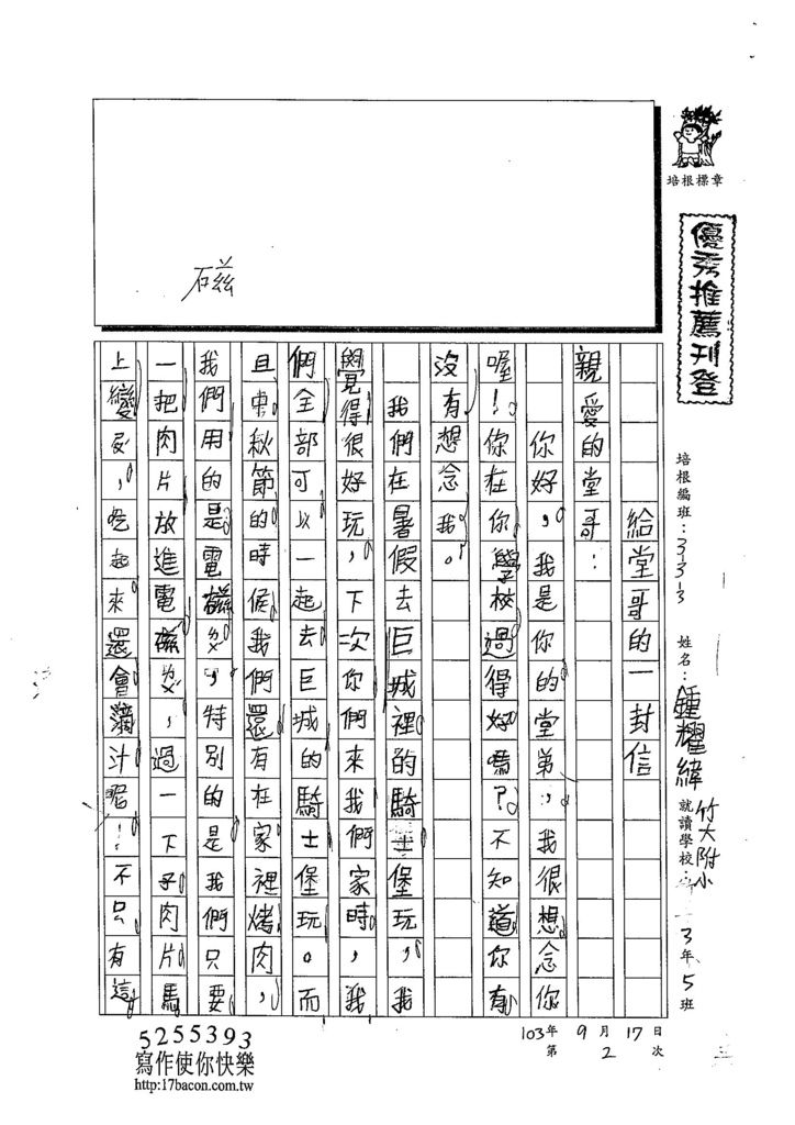 103W3202鍾耀緯 (1)
