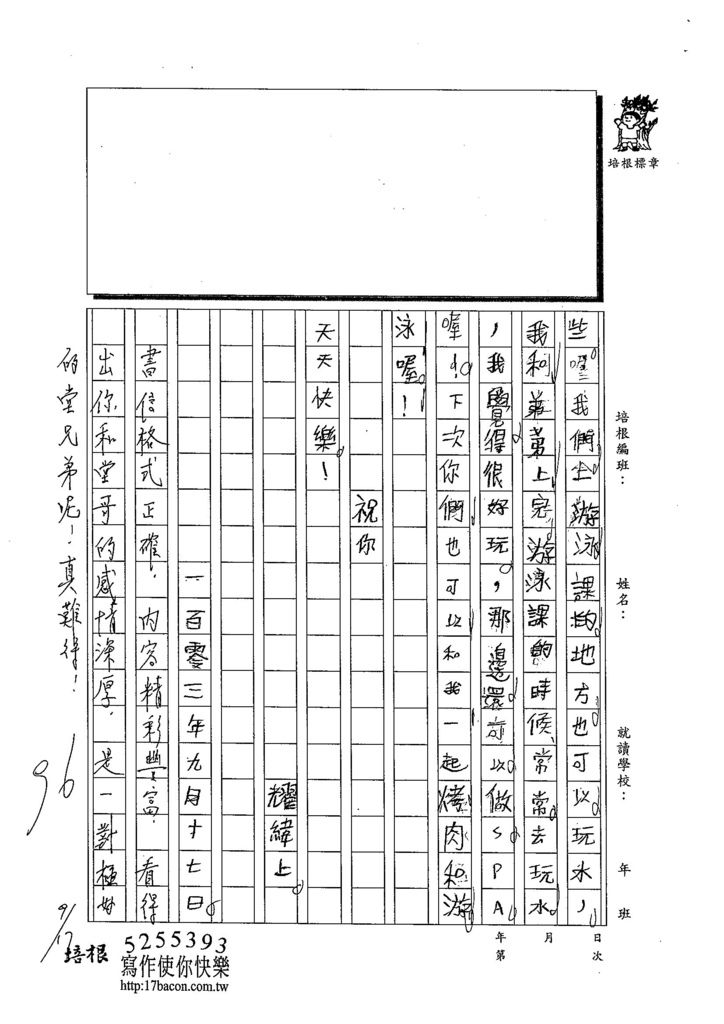 103W3202鍾耀緯 (2)