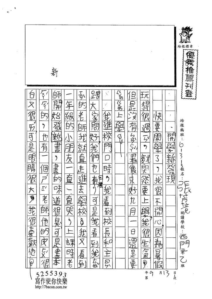 103W3201張芳境 (1)