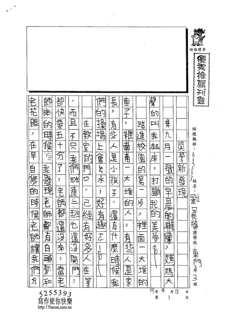 103W3201劉晨緯 (1)