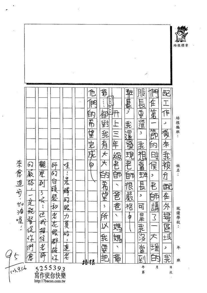 103W3201劉晨緯 (2)