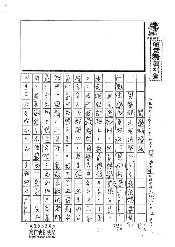 103W3201蔡承達 (1)