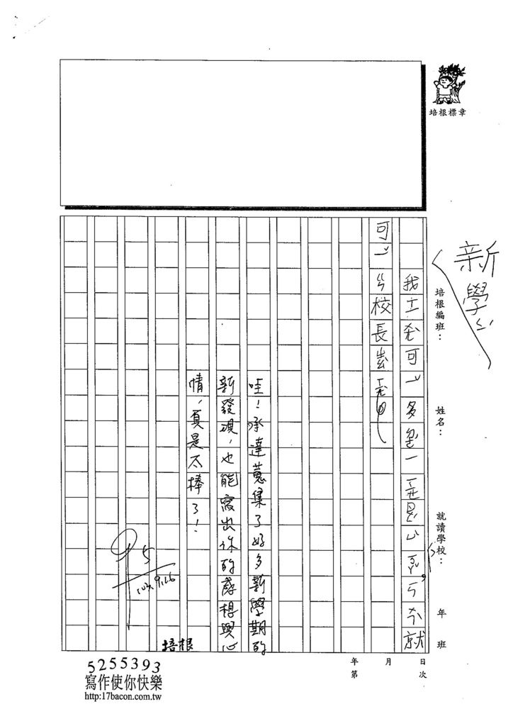 103W3201蔡承達 (2)