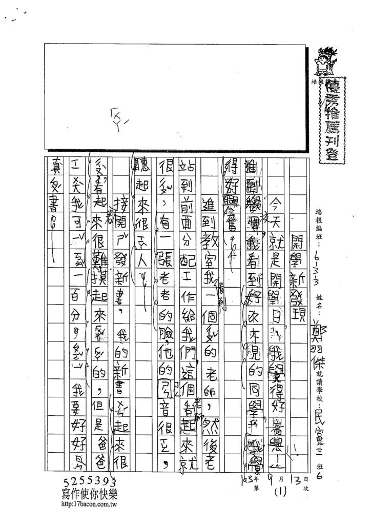 103W3201鄭羽傑 (1)