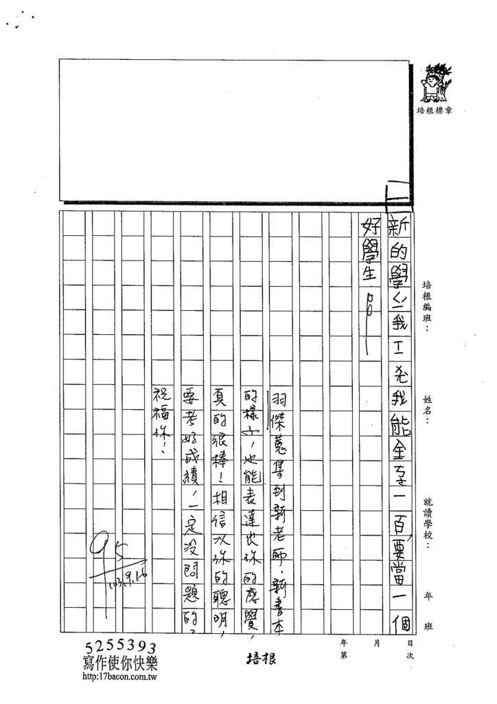 103W3201鄭羽傑 (2)