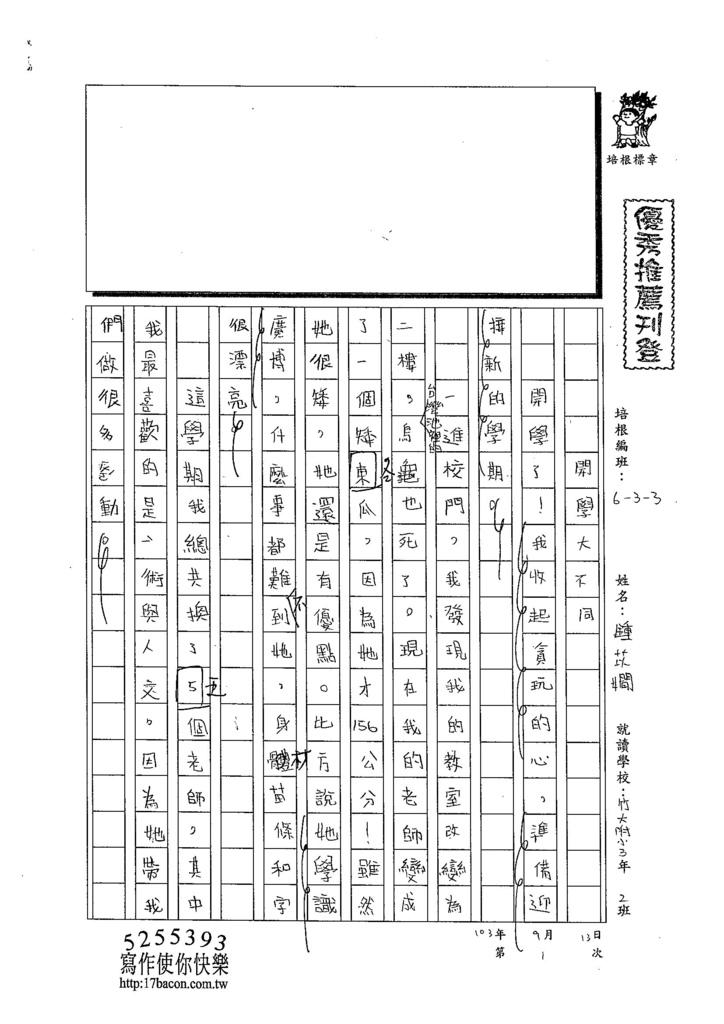 103W3201鍾苡嫺 (1)