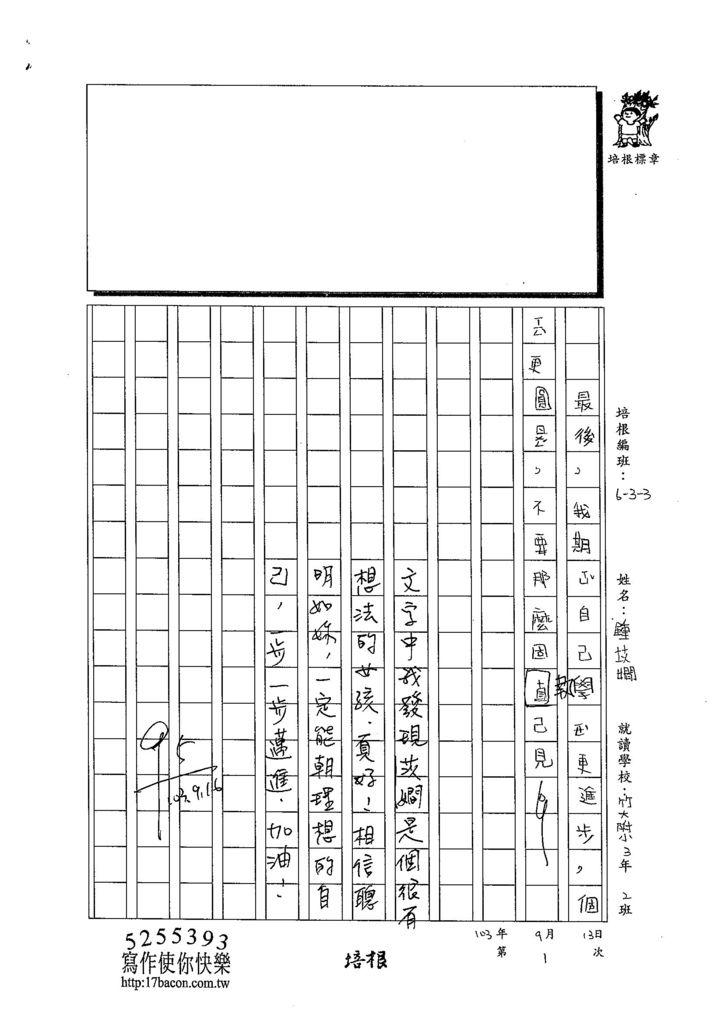 103W3201鍾苡嫺 (2)