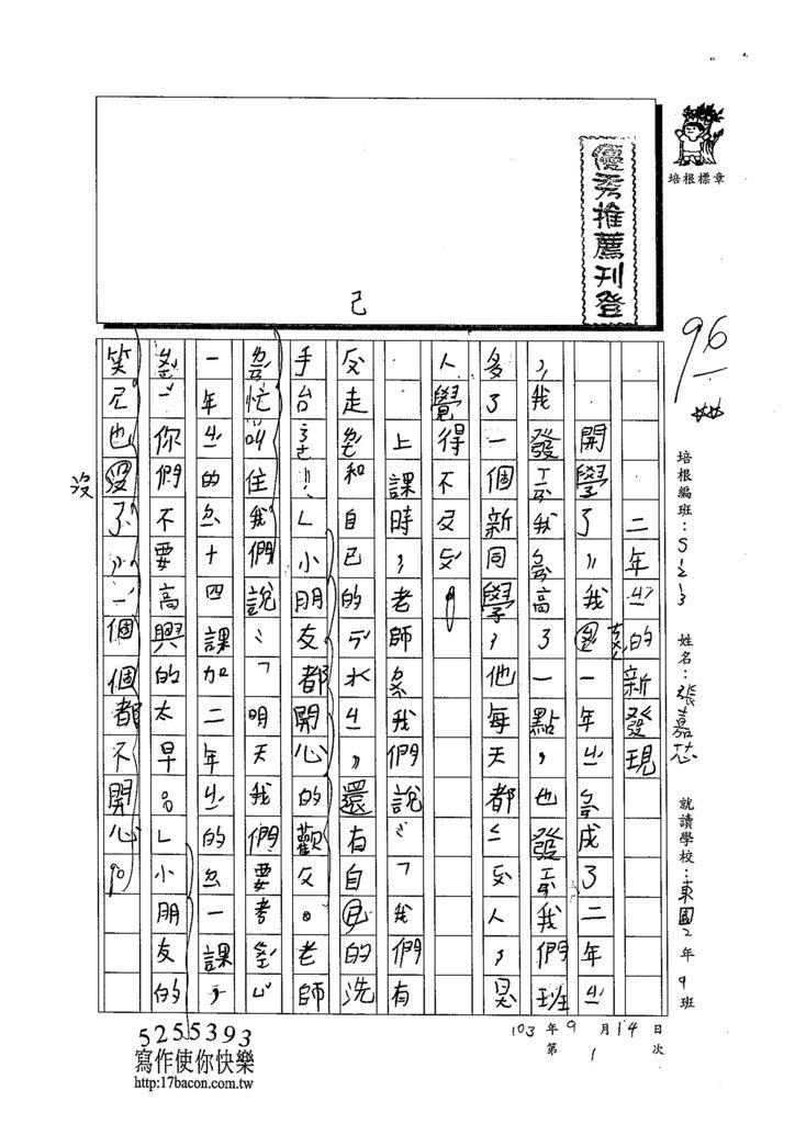 103W3201張嘉芯 (1)