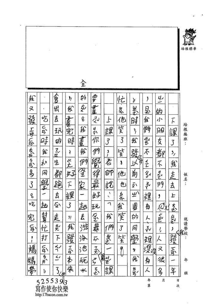 103W3201張嘉芯 (2)