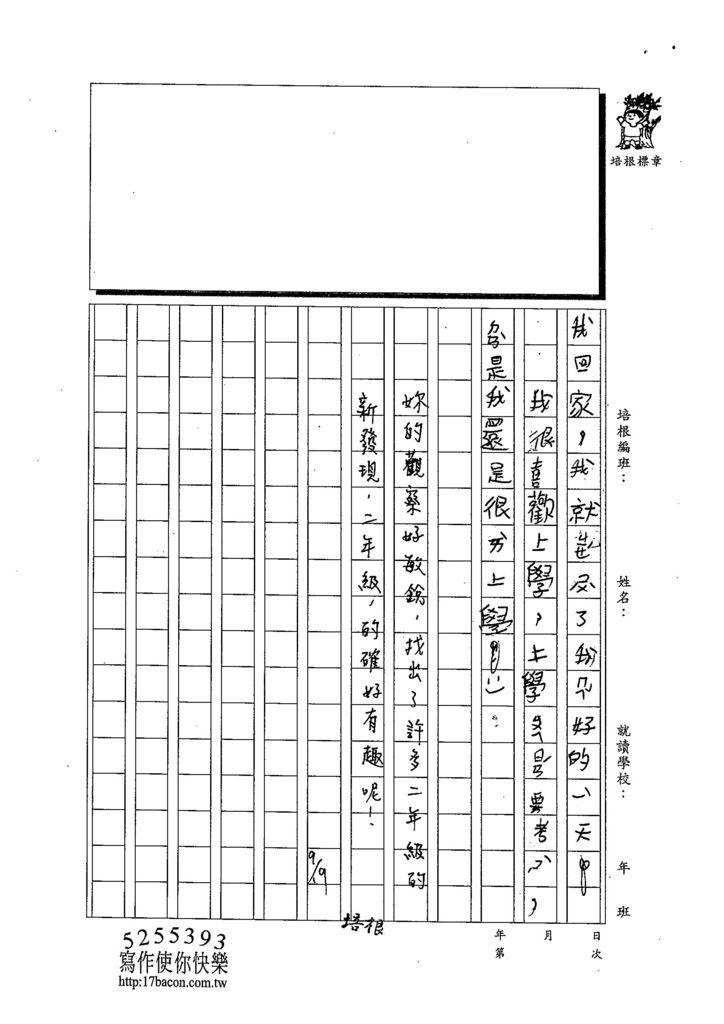 103W3201張嘉芯 (3)