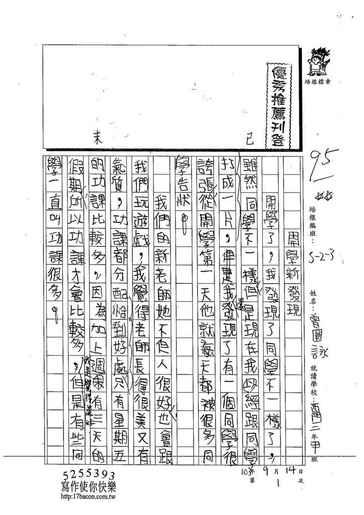 103W3201曾圓詠 (1)