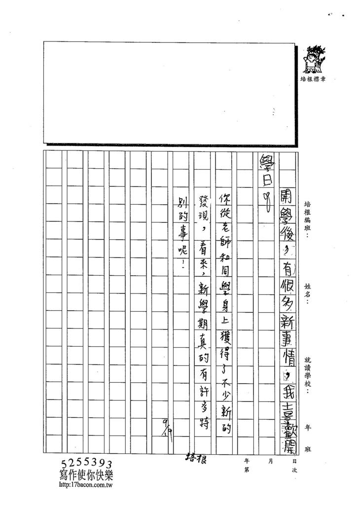 103W3201曾圓詠 (2)