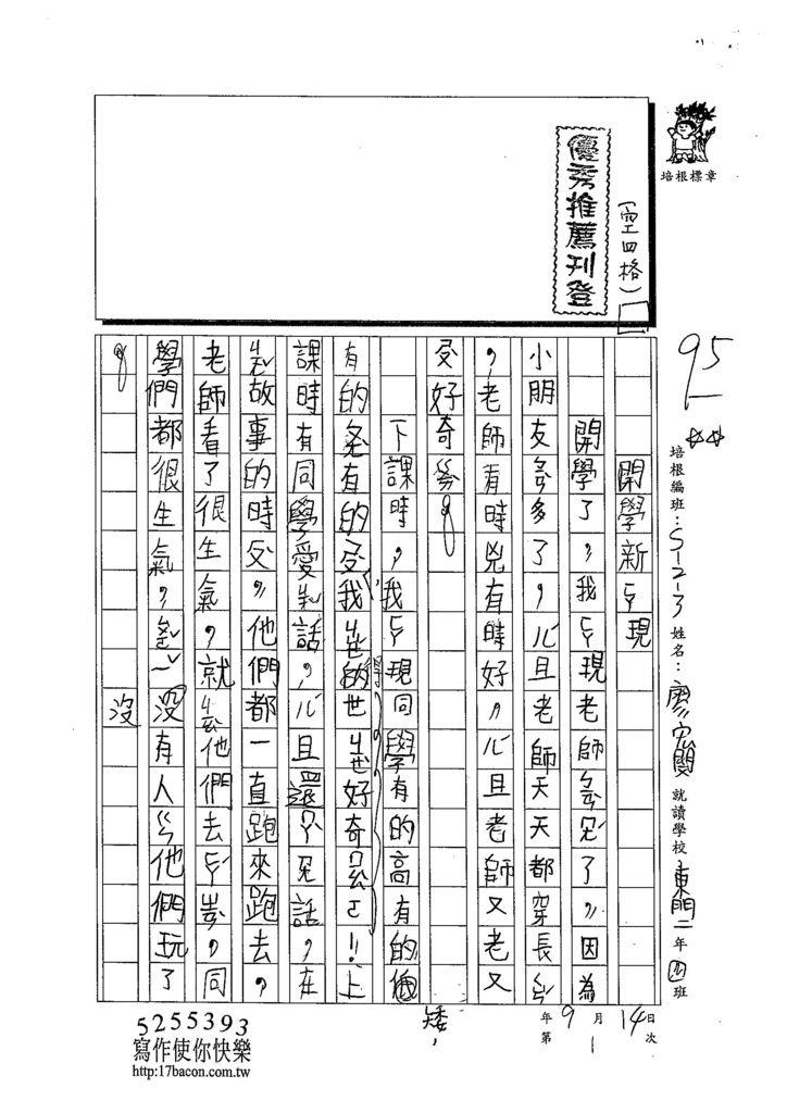 103W3201廖宏閔 (1)