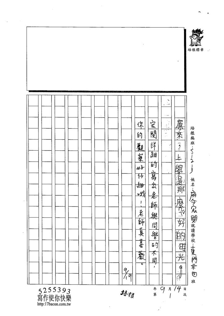 103W3201廖宏閔 (2)
