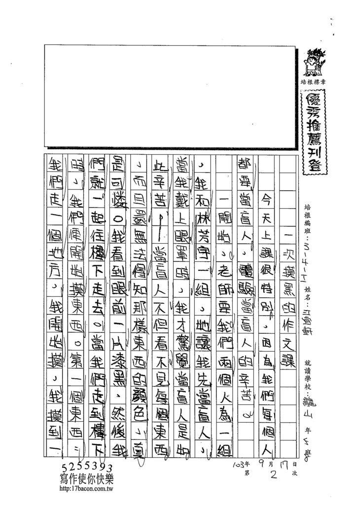 103WI202江宜軒 (1)