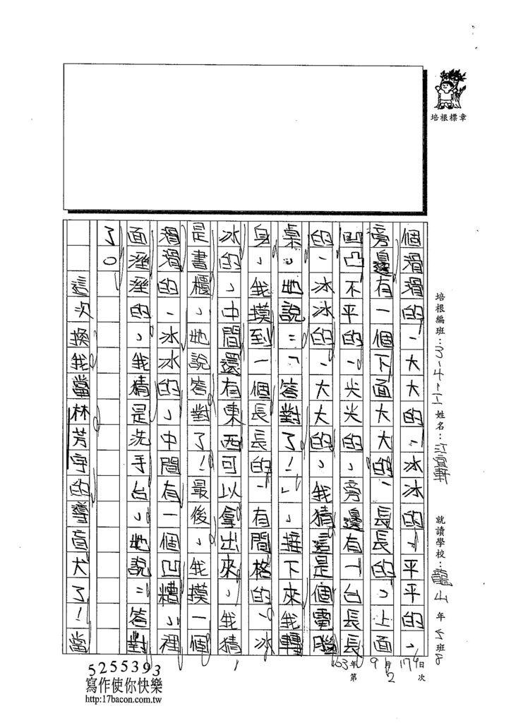 103WI202江宜軒 (2)