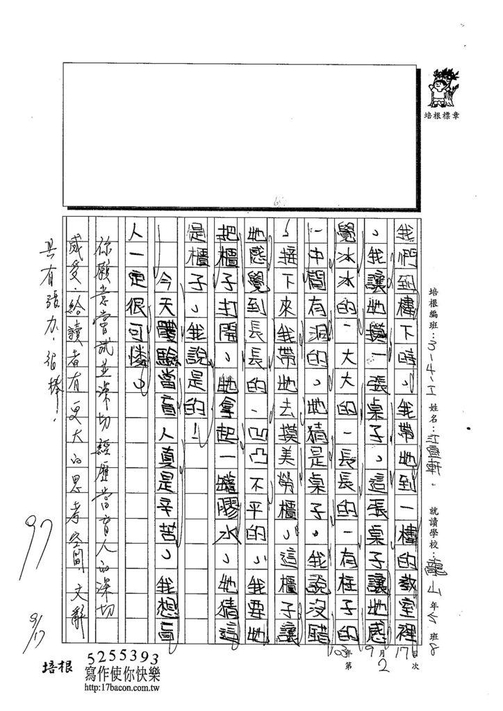 103WI202江宜軒 (3)