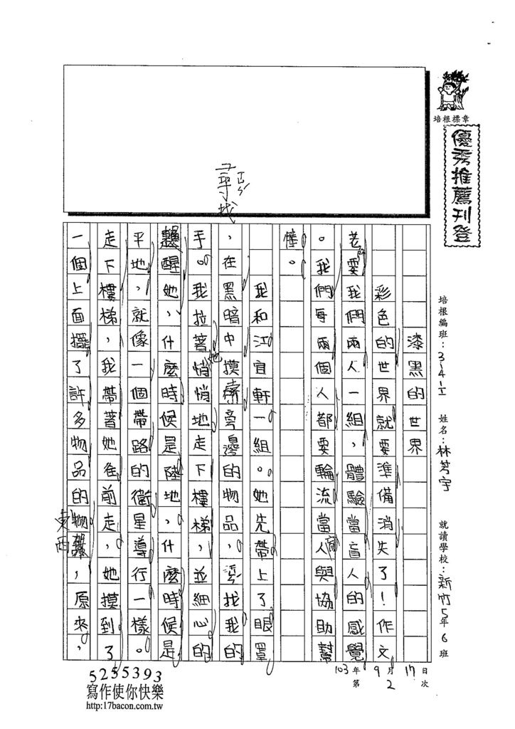 103WI202林芳宇 (1)