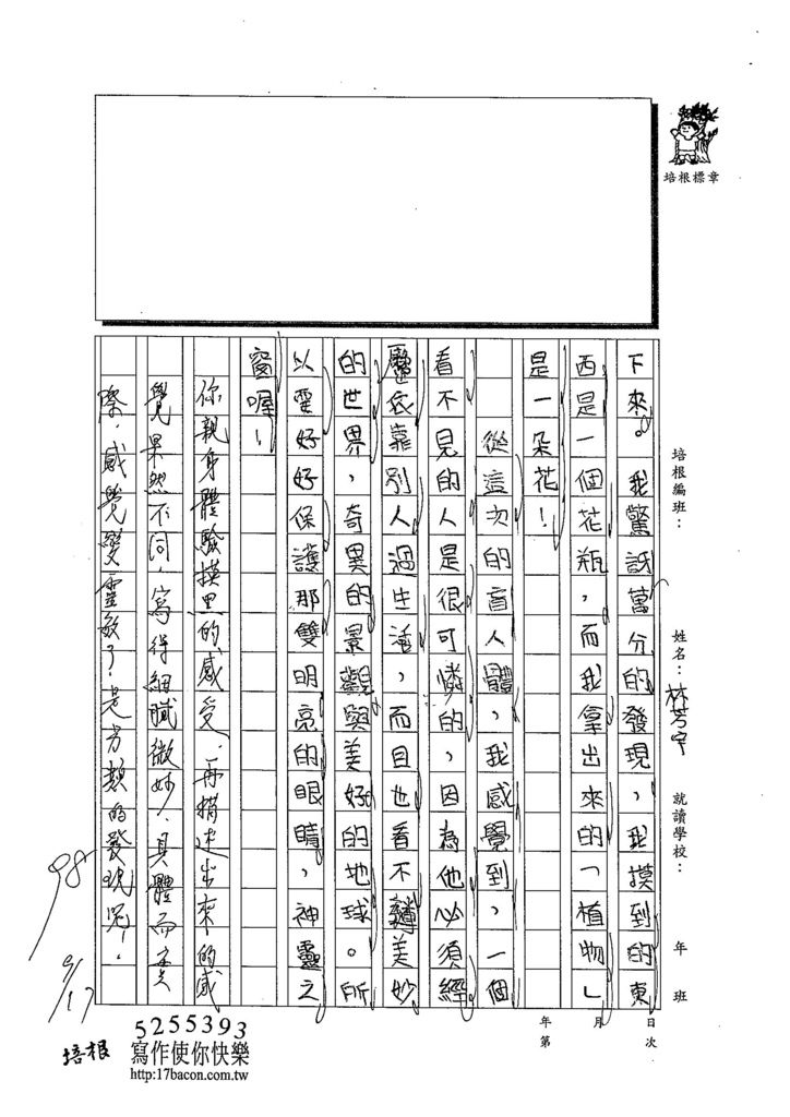 103WI202林芳宇 (4)