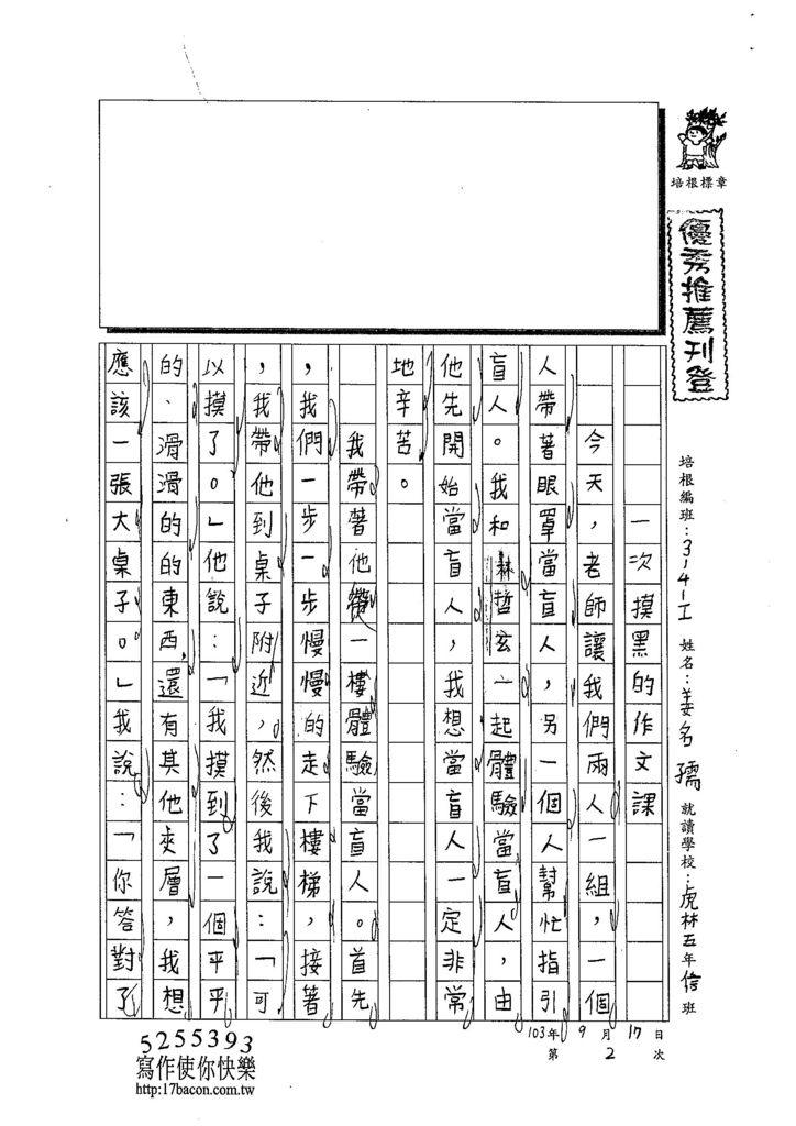103WI202姜名孺 (1)