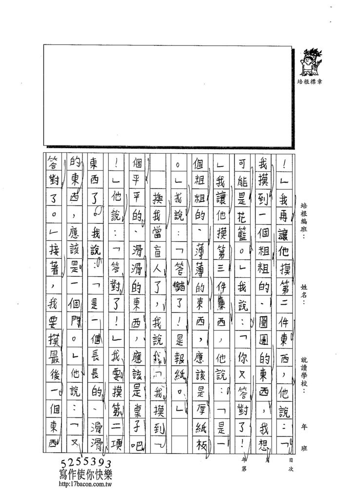 103WI202姜名孺 (2)