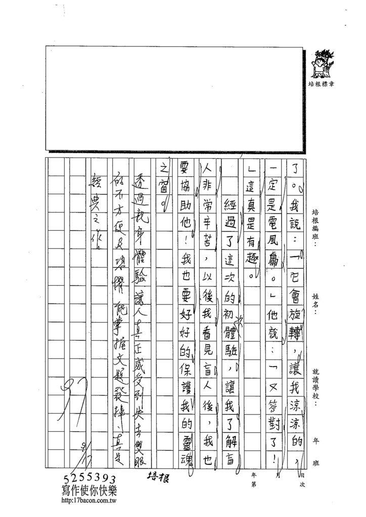 103WI202姜名孺 (3)