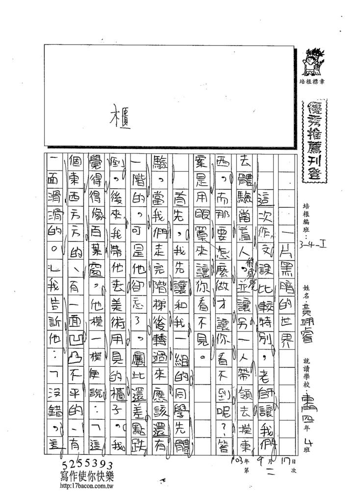103WI202黃翊睿 (1)
